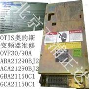 OTIS奥的斯变频器维修OVF30/90A