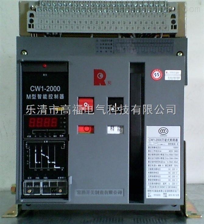 常熟万能式断路器cw1-2000/3p/800a