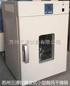 DHG-9030A电热鼓风干燥箱,250度