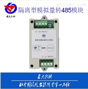rs-mn-485 建大仁科隔离型模拟量转485模块