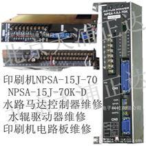 NPSA-1.5J-70K-D印刷机电路板维修水路马达控制器维修水辊驱动器维修