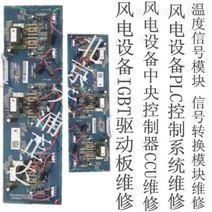 风电设备维修电路板维修CCU维修IGBT驱动板维修北京