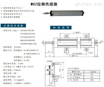 WXZ直线位移传感器-发电自动化元件
