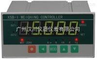 广东供应智能称重仪表XSB-ICS2N