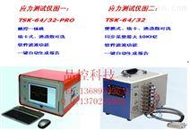 厂家直销PCB板应力测试仪TSK-8-8C
