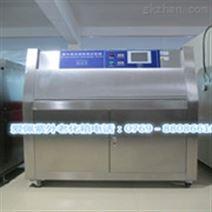 防水凃料紫外线试验箱/防水凃料紫外线试验机