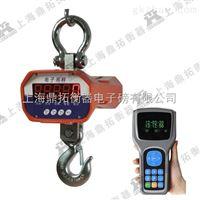 OCS3T电子吊磅秤品-3吨行电子吊磅秤厂家