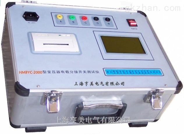 高压变压器有载分接开关测试仪