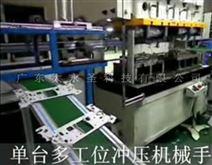 冲床机械手  精密五金 广东大永圣 供应东莞东城