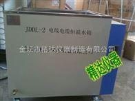JDDL-2电线电缆恒温水箱