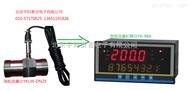 涡轮流量计配流量积算仪