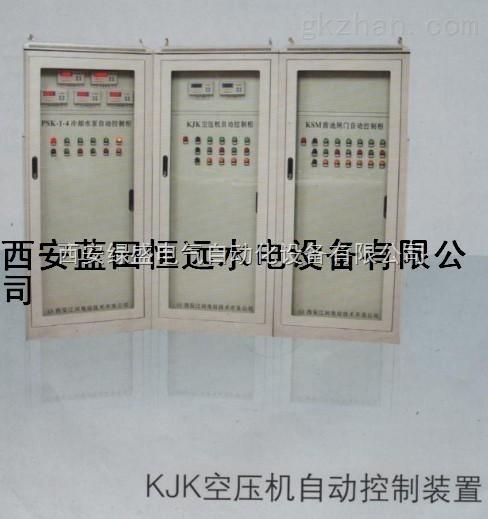 KJK空压机自动控制装置