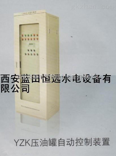 YZK油壓罐自動控制裝置