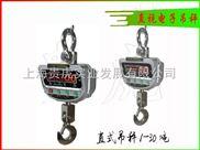5吨吊钩秤,10吨电子吊称价格多少