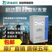 SBW-100KVA三相稳压器全自动补偿式大功率稳压器
