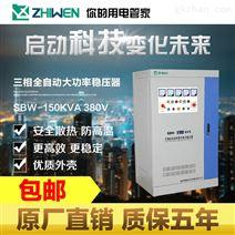 SBW-150KVA三相稳压器全自动补偿式大功率稳压器