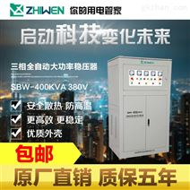 SBW-400KVA三相稳压器全自动补偿式大功率稳压器