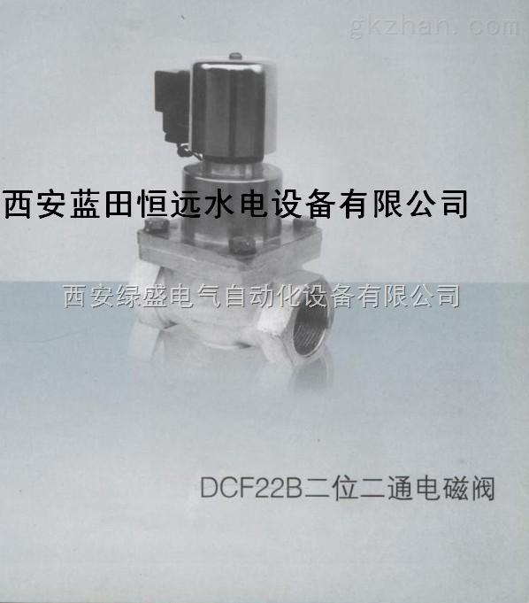 DCF系列--电磁阀/二位二通电磁阀
