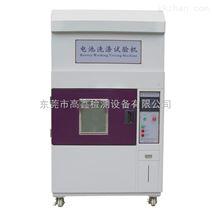 东莞电池洗涤试验机