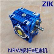 轴输入减速机/NRW030紫光蜗杆减速机