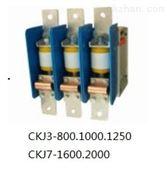CKJ7-1600/1140V型交流真空接触器
