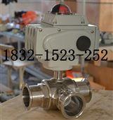 调节型型304不锈钢电动卫生级快装三通球阀Q984F、Q985F-16P