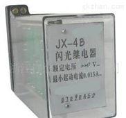 JX-4A型闪光继电器