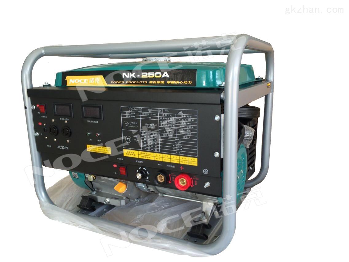 供应250A汽油发电氩弧焊机