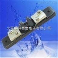 北京FL-2-75mV/50A固定值直流电流分流器