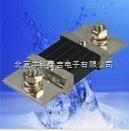 北京FL-2-75mV/600A固定值直流电流分流器