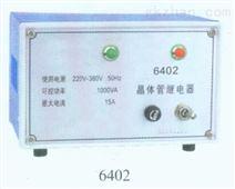 6402晶体管继电器