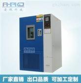 江门高低温试验箱机械设备厂/浙江高低温试验箱机械设备厂