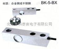 宇科泰吉BK-5BX-10t 悬臂梁式测力/称重传感器