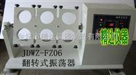 JDWZ-FZ06翻转式振荡器