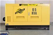 仓库用50KW柴油发电机组价格