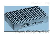 德国RECOM小功率电源模块