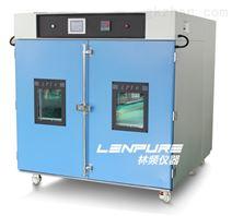 冷凝水试验箱DIN 50018-97