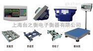 tcs-xc-b防爆計數電子台秤 計數台秤配各種儀表
