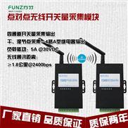 无线开关量量输入输出/开关量采集/开关量输出