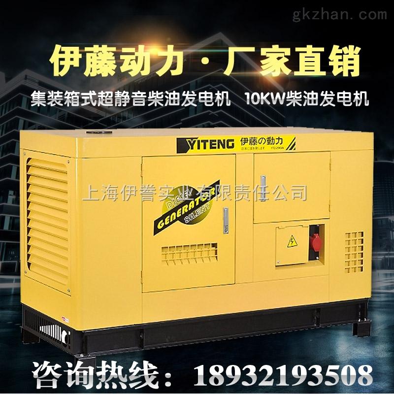 10kw柴油发电机-供求商机-上海伊誊实业有限责任公司