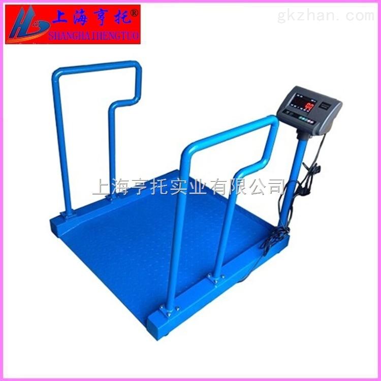 透析科专用电子秤 坐轮椅病人称重300kg带扶手地磅