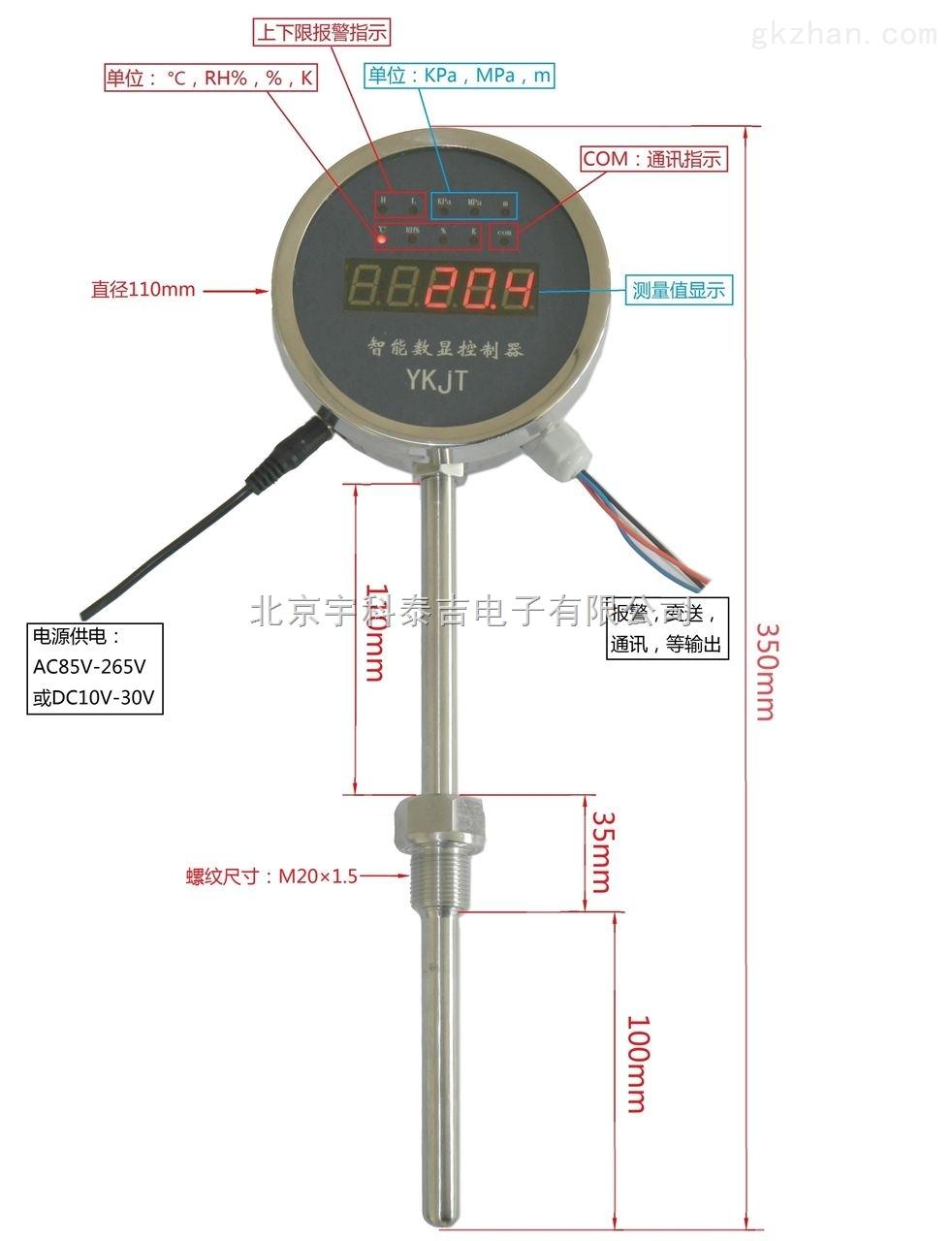 宇科泰吉YKTJ-100-WD现场热电阻RS485通讯控制器