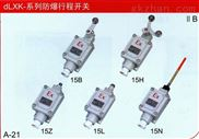 JHK-2L 可调滚轮摆臂型耐高温行程开关|防爆型定制