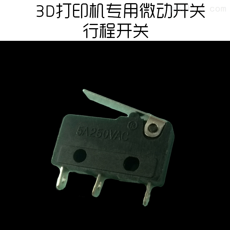 华予3d打印机配件 rostock专用限位开关