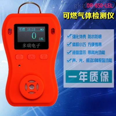 便携式乙炔气体检测仪