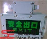 BAYD81-LED防爆标志灯安全出口灯系列