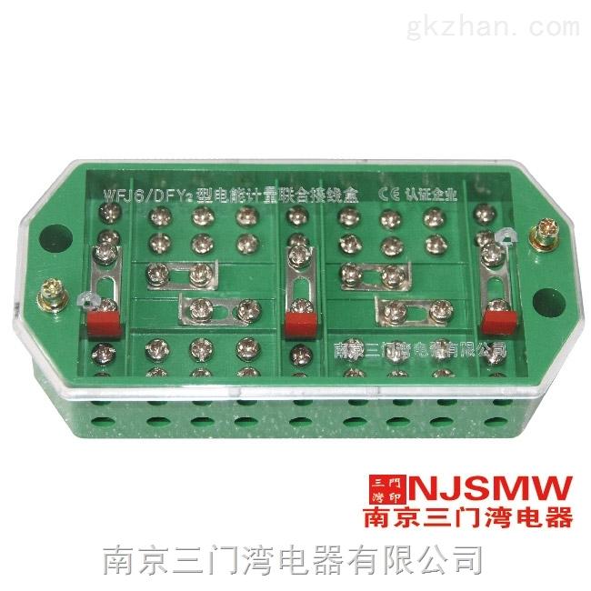 三门湾WFJ6-NJ2080-4 电能表接线盒