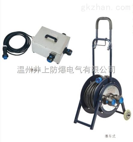 BXX53-2K16A防爆移动检修车 防爆插座电缆推车