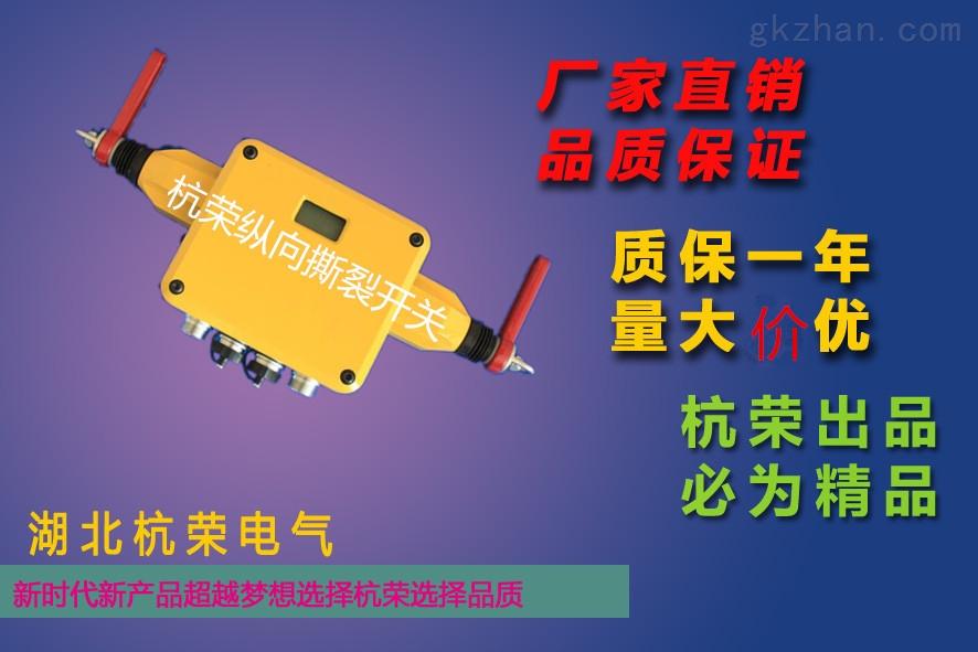 SMZS03-CAN-1400-W 24V 5A纵向撕裂开关