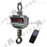 OCS10吨电子吊磅秤,10吨行车吊磅秤